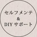 セルフメンテ&DIYサポート