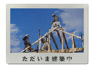 now-construction-btn