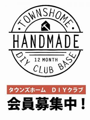 DIYクラブ募集ポスター