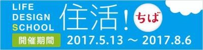 5/13-8/6 LifeDesignSchool 住活!ちば開校!