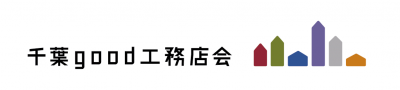 千葉GOOD工務店会