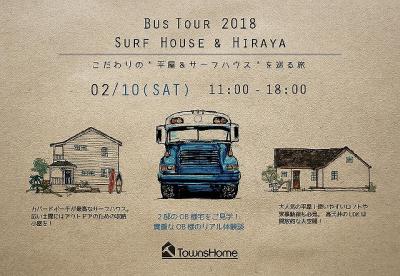 タウンズホームバス旅!平屋&サーフハウス